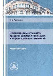 Международные стандарты правовой защиты информации и информационных технологий