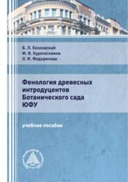 Фенология древесных интродуцентов Ботанического сада ЮФУ