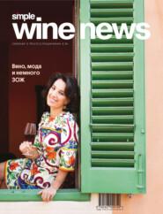Вино, мода и немного ЗОЖ