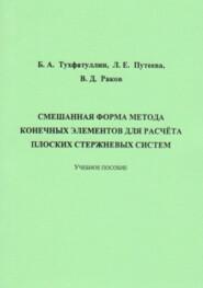 Смешанная форма метода конечных элементов для расчёта плоских стержневых систем