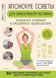 Японские советы для эффективной растяжки. Превратите стрейчинг в ежедневное удовольствие