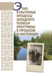 Этнокультурные процессы Западного Полесья (Брестчины) в прошлом и настоящем