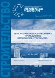 Выпускная квалификационная работа «Промышленное и гражданское строительство»