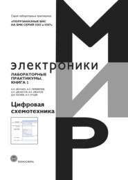 Полузаказные БИС на БМК серий 5503 и 5507. Лабораторные практикумы. Книга 1. Цифровая схемотехника