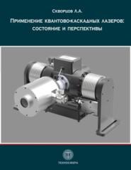 Применение квантово-каскадных лазеров: состояние и перспективы