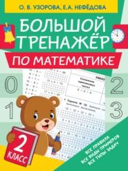 Большой тренажёр по математике. 2 класс