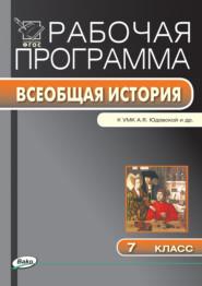 Рабочая программа по истории Нового времени. 7 класс