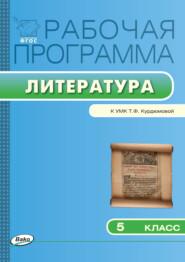 Рабочая программа по литературе. 5 класс