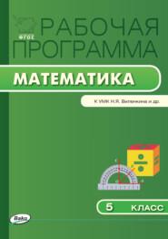 Рабочая программа по математике. 5 класс