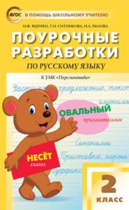 Поурочные разработки по русскому языку. 2 класс  (К УМК Л.Ф. Климановой, Т.В. Бабушкиной («Перспектива»))