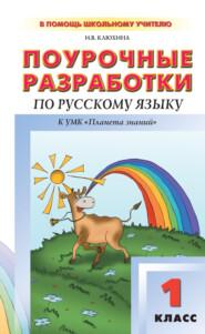 Поурочные разработки по русскому языку. 1 класс (к УМК Т. М. Адриановой, В. А. Илюхиной)