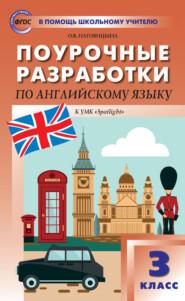 Поурочные разработки по английскому языку. 3 класс (к УМК Н. И. Быковой и др. («Spotlight»))