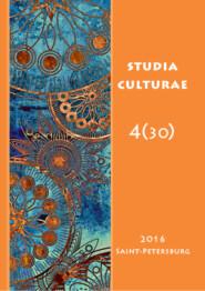 Studia Culturae. Том 4 (30) 2016
