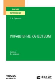 Управление качеством 4-е изд., пер. и доп. Учебник для вузов