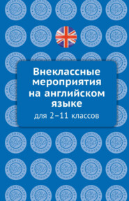 Внеклассные мероприятия на английском языке для 2–11 классов