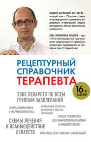 Рецептурный справочник терапевта