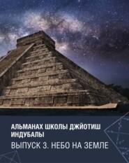 Альманах Школы джйотиш Индубалы. Выпуск 3. Небо на земле