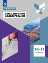 Математическое моделирование. 10-11 классы
