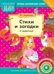 Стихи и загадки о животных. Пособие для детей 4–6 лет