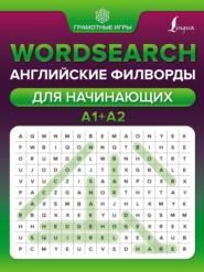 Wordsearch. Английские филворды для начинающих. А1+А2