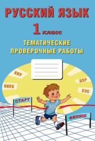 Русский язык. 1 класс. Тематические проверочные работы