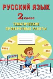 Русский язык. 2 класс. Тематические проверочные работы