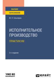 Исполнительное производство. Практикум 2-е изд. Учебное пособие для вузов