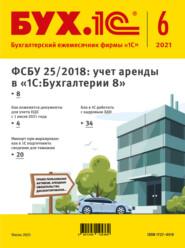 БУХ.1С №6 2021 г. (+ epub)