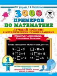 3000 примеров по математике. Лучший тренинг с методическими рекомендациями. Примеры с «окошками». Складываем. Вычитаем. 1 класс