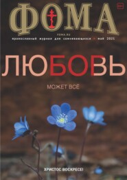 Журнал «Фома». № 5(217) \/ 2021 (+ epub)