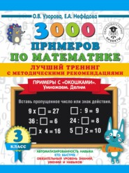 3000 примеров по математике. Лучший тренинг с методическими рекомендациями. Примеры с «окошками». Умножаем. Делим. 3 класс
