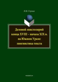 Деловой эпистолярий конца XVIII – начала XIX в. на Южном Урале: лингвистика текста