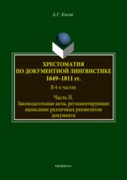 Хрестоматия по документной лингвистике: 1649–1811 гг. В 4-х ч. Часть II