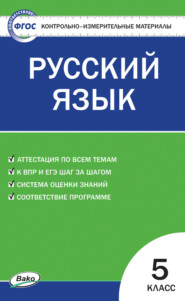 Контрольно-измерительные материалы. Русский язык. 5класс