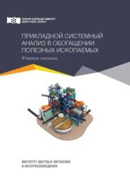 Прикладной системный анализ в обогащении полезных ископаемых