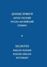 Ценные бумаги. Англо-русский и русско-английский словарь