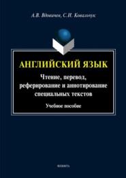 Английский язык. Чтение, перевод, реферирование и аннотирование специальных текстов
