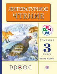 Литературное чтение.3 класс. В 2 частях. Часть 1: Учебник