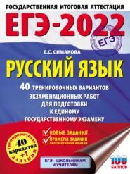 ЕГЭ-2022. Русский язык. 40 тренировочных вариантов экзаменационных работ для подготовки к единому государственному экзамену