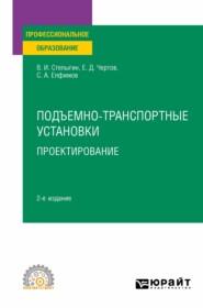 Подъемно-транспортные установки. Проектирование 2-е изд., испр. и доп. Учебное пособие для СПО