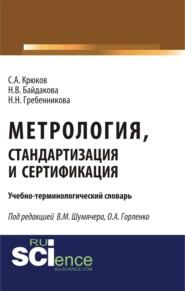 Метрология, стандартизация и сертификация. Учебно-терминологический словарь. (Аспирантура). (Бакалавриат). (Магистратура). (Монография). Словарь