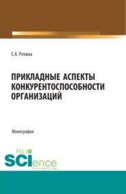Прикладные аспекты конкурентоспособности организаций. (Бакалавриат, Магистратура). Монография.
