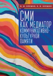 СМИ как медиатор коммуникативно-культурной памяти
