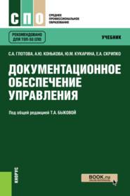 Документационное обеспечение управления. (СПО). Учебник.