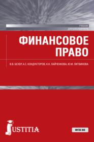 Финансовое право. (Бакалавриат). Учебник.