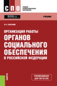 Организация работы органов социального обеспечения в Российской Федерации. (СПО). Учебник.