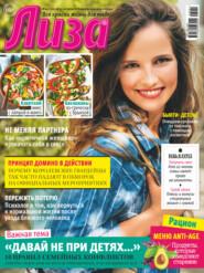Журнал «Лиза» №40\/2021