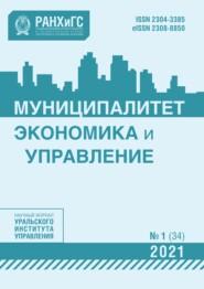 Муниципалитет: экономика и управление №1 (34) 2021