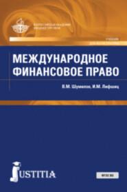 Международное финансовое право. (Магистратура). Учебник.