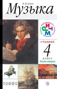 Музыка. 4 класс. Часть 2